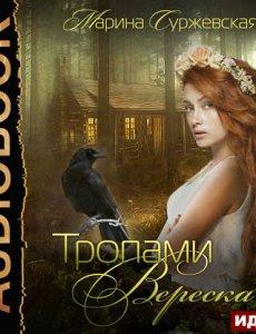 Тропами вереска - Марина Суржевская