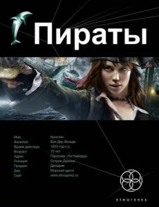 Пираты - Остров Демона Книга № 1 - Пронин Игорь