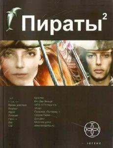 Пираты - Остров Паука Книга № 2 - Пронин Игорь