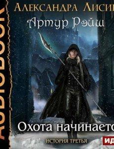 Лисина Александра Артур Рэйш - История третья. Охота начинается