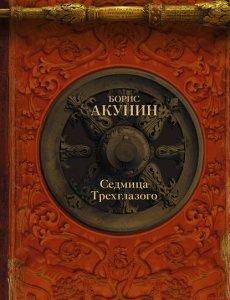Седмица Трехглазого - Борис Акунин