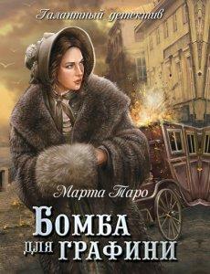 Бомба для графини. Марта Таро
