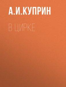 В цирке. Александр Куприн