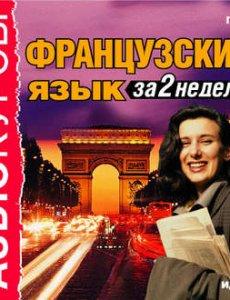 Французский язык за 2 недели. Аудиокурс