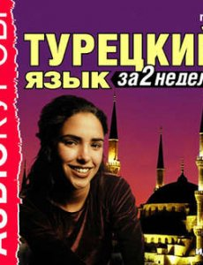Турецкий язык за 2 недели. Аудиокурс