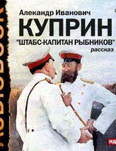 Штабс-капитан Рыбников. Куприн А.И.