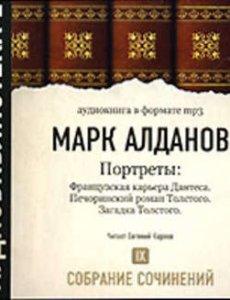 Портреты. Печоринский роман Толстого. Алданов М.А.