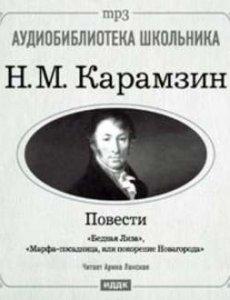 Марфа-посадница или покорение Новагорода. Карамзин Н.М.