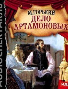 Дело Артамоновых. Горький А.М.