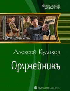 Александр Агренев. Книга 2. Оружейникъ. Кулаков Алексей