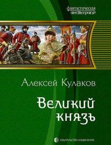 Рюрикова кровь. Книга 2. Великий князь. Кулаков Алексей