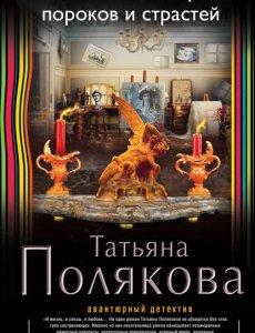 Коллекционер пороков и страстей - Татьяна Полякова