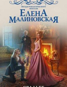 Свадьбе быть - Елена Малиновская
