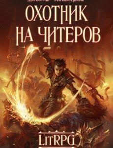 Охотник на читеров - Дмитрий Нелин