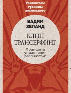 Клип трансерфинг - Вадим Зеланд