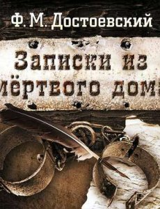 Записки из Мёртвого Дома - Фёдор Достоевский