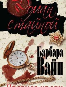 Правила крови - Барбара Вайн