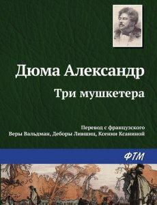 Три мушкетера - Александр Дюма - книга 1