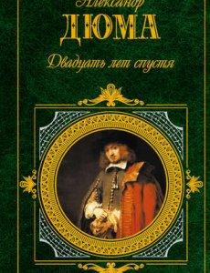 Двадцать лет спустя - Александр Дюма - книга 2
