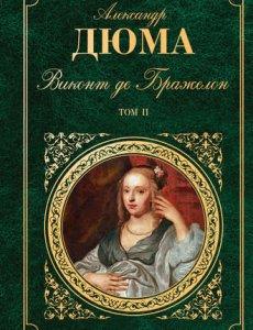 Виконт де Бражелон, или Десять лет спустя - Александр Дюма - книга 3