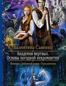 Академия мертвых - Основы погодной некромантии - Валентина Савенко