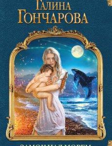 Право рода - Галина Гончарова - книга 2