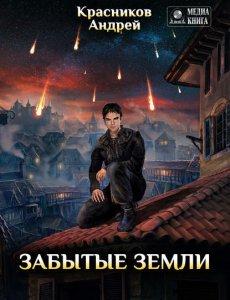 Забытые земли - Андрей Красников - книга 1