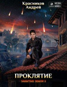 Проклятие - Андрей Красников - книга 2