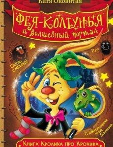 Фея-колтунья и волшебный портал - Катя Оковитая, Катя Матюшкина