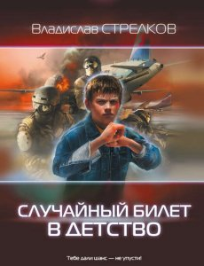 Случайный билет в детство - Владислав Стрелков