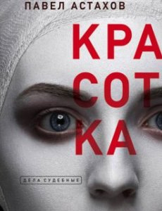 Красотка - Дела судебные - Татьяна Устинова, Павел Астахов