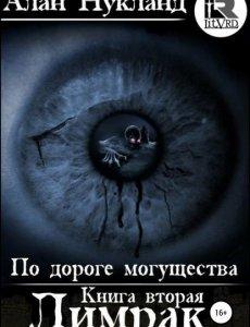 Лимрак - Алан Нукланд - книга 2