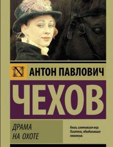 Драма на охоте - Антон Чехов