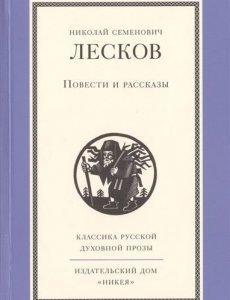 Рассказы кстати - Николай Лесков