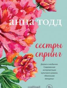 Сёстры Спринг - Анна Тодд