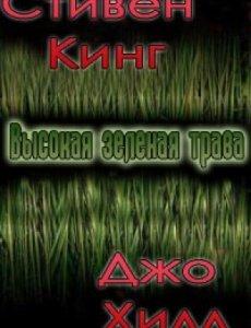 Высокая зеленая трава - Стивен Кинг