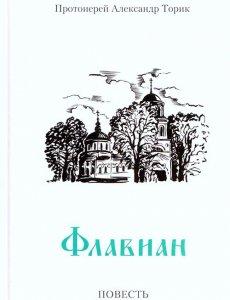 Флавиан - Армагеддон - Книга 4 - Александр Торик