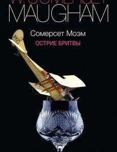 Острие Бритвы - Сомерсет Моэм