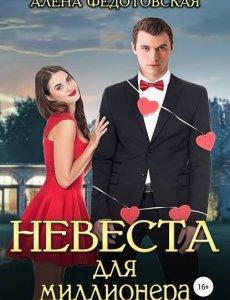 Невеста для миллионера - Алена Федотовская