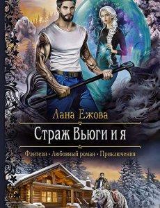 Страж Вьюги и я - Лана Ежова