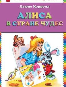 Алиса в Стране Чудес - Льюис Кэрролл (ASMR чтение)
