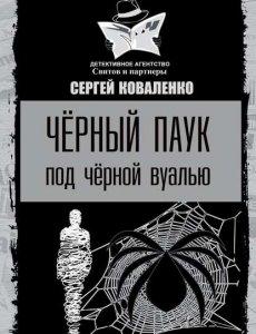 Чёрный паук под чёрной вуалью - Сергей Коваленко
