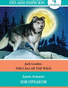 The Call of the Wild / Зов предков - Jack London