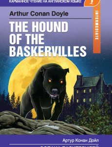 Собака Баскервилей / The Hound of the Baskervilles - Arthur Conan Doyle
