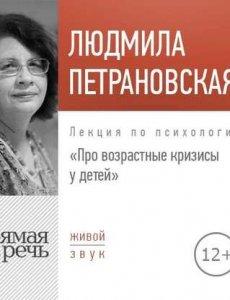 Лекция по психологии Про возрастные кризисы у детей - Людмила Петрановская