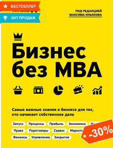 Бизнес без MBA - Олег Тиньков, Максим Ильяхов  (Скидка 30% !)