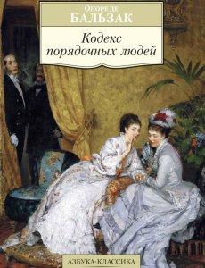 Бальзак Оноре де - Кодекс порядочных людей, или О способах не попасться на удочку