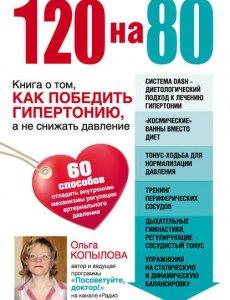 Копылова Ольга - 120 на 80. Книга о том, как победить гипертонию, а не снижат