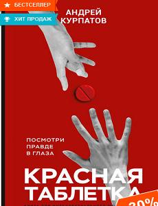 Красная таблетка - Посмотри правде в глаза - Андрей Курпатов