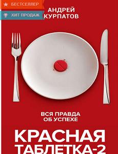 Красная таблетка-2 - Вся правда об успехе - Андрей Курпатов